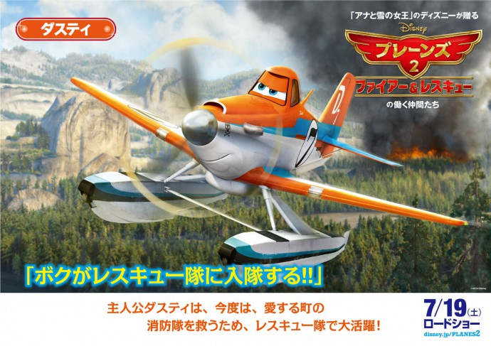 planes2_Character1