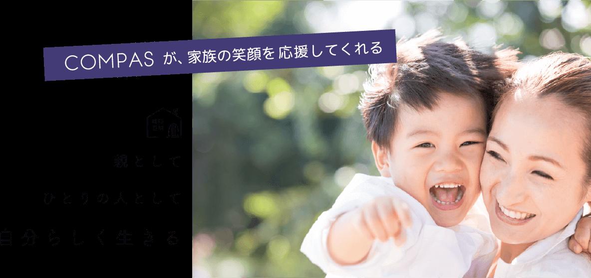 COMPASが、家族の笑顔を応援してくれる