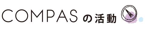 COMPASの活動