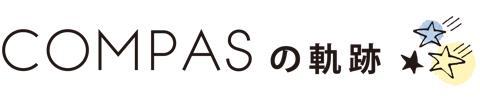 COMPASの軌跡