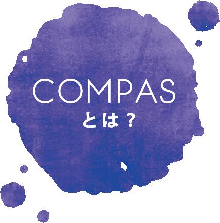 COMPASとは?