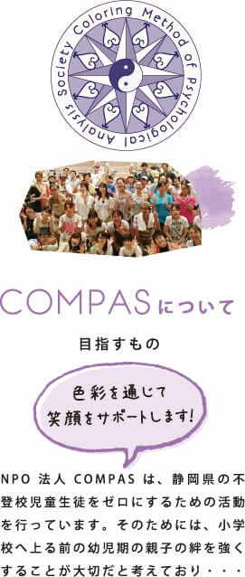 COMPASについて
